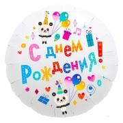 Шар (18''/46 см) Круг, С Днем Рождения! (панды), Белый, 1 шт.