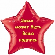 Шар (21''/53 см) Звезда, Надпись на выбор, Красный
