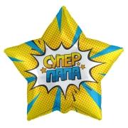 Шар (21''/53 см) Звезда, Супер Папа (звездный взрыв), Золото, 1 шт.