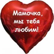 Шар (21''/53 см) Сердце, Мамочка, мы тебя любим !, красный