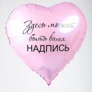 Шар (21''/53 см) Сердце, Надпись на выбор, Розовый