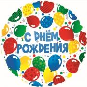 Шар (18''/46 см) Круг, С Днем Рождения! (разноцветные шары), 1 шт.