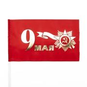 Флаг 9 Мая, С Днем Победы, Красный, 15*20 см, 10 шт.