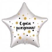 Шар (21''/53 см) Звезда, С Днем Рождения! (конфетти), Белый жемчужный, Сатин, 1 шт.