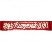 Лента шелковая Выпускник 2020, Красный, 10 шт.
