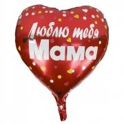 Шар (18''/46 см) Сердце, Люблю тебя Мама, 1 шт.