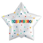 Шар (21''/53 см) Звезда, Поздравляю! (разноцветное конфетти и звездочки), Белый, 1 шт.