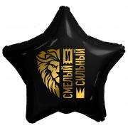 Шар (19''/48 см) Звезда, Золотой лев, Смелый и Сильный, Черный, 1 шт.