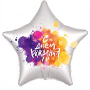 Шар (21''/53 см) Звезда, С Днем Рождения (краски), Белый жемчужный, Сатин, 1 шт.