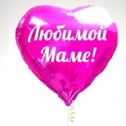 Шар (21''/53 см) Сердце, Любимой Маме, фуше